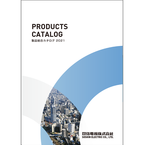 製品総合カタログ 2021